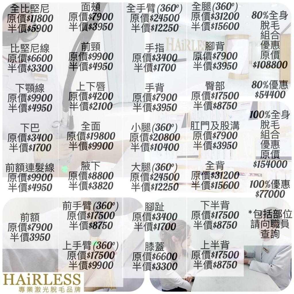 hairless 價錢